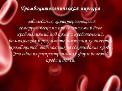 Тромбоцитопеническая пурпура заболевание, характеризующееся геморрагическими ...