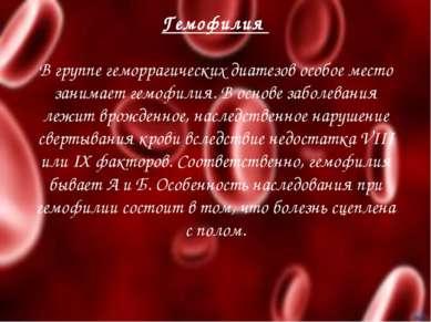 Гемофилия В группе геморрагических диатезов особое место занимает гемофилия. ...