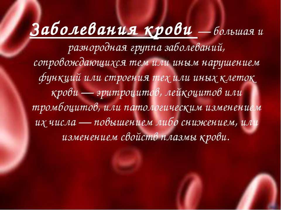 Заболевания крови — большая и разнородная группа заболеваний, сопровождающихс...