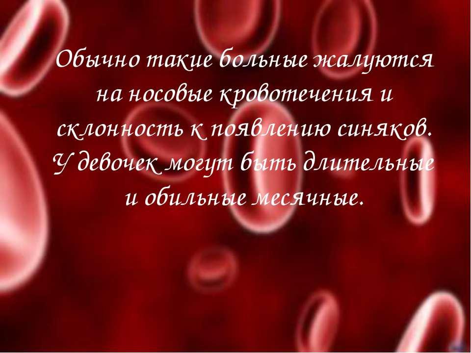 Обычно такие больные жалуются на носовые кровотечения и склонность к появлени...