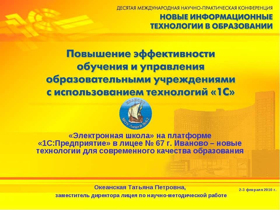 «Электронная школа» на платформе «1С:Предприятие» в лицее № 67 г. Иваново – н...