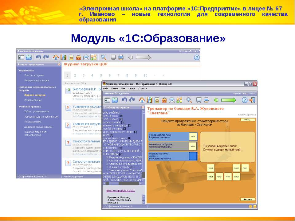 Модуль «1С:Образование» «Электронная школа» на платформе «1С:Предприятие» в л...