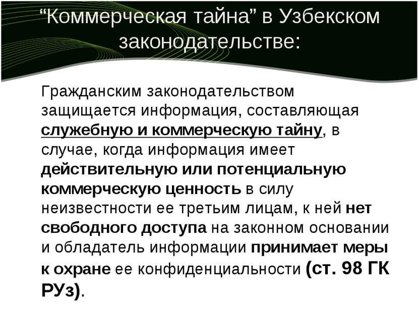 """""""Коммерческая тайна"""" в Узбекском законодательстве: Гражданским законодательст..."""