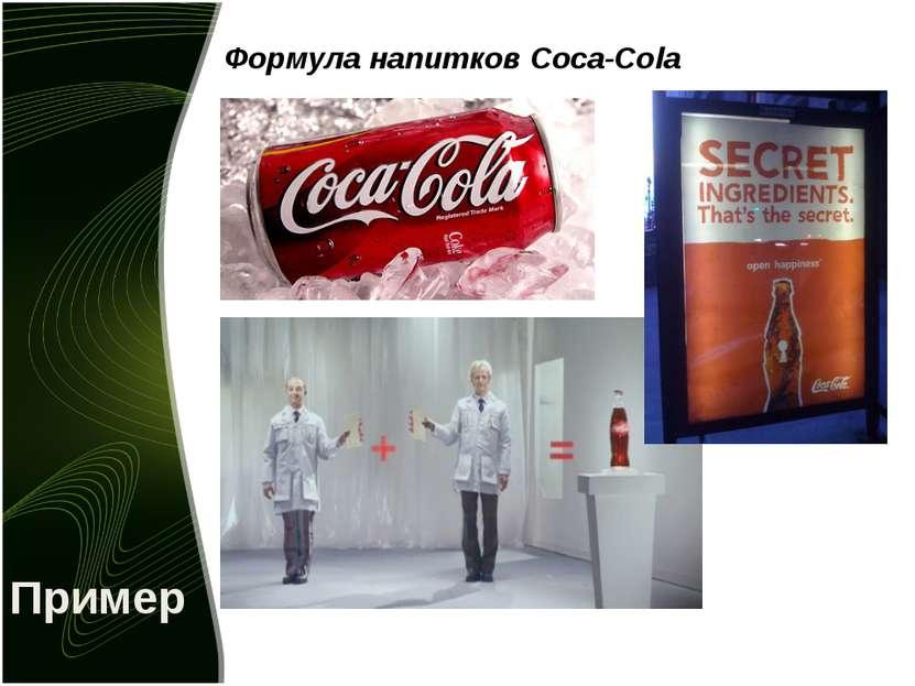 Пример Формула напитков Coca-Cola