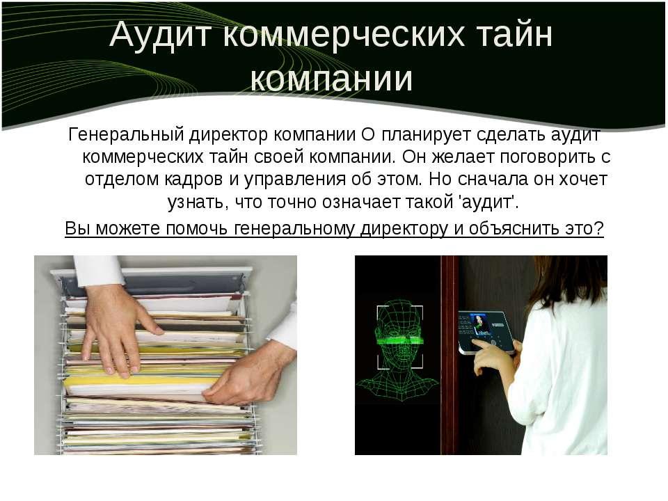 Аудит коммерческих тайн компании Генеральный директор компании О планирует сд...
