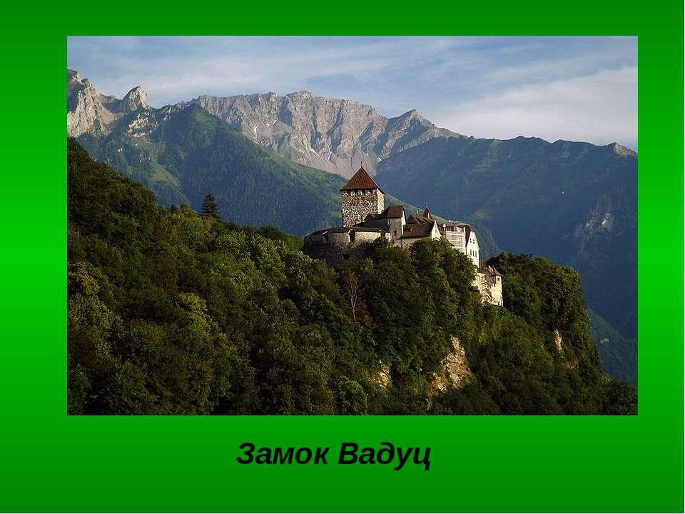 Замок Вадуц