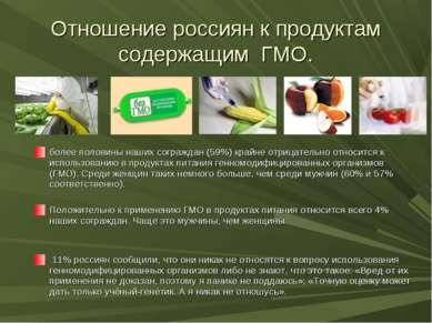 Отношение россиян к продуктам содержащим ГМО. более половины наших сограждан ...