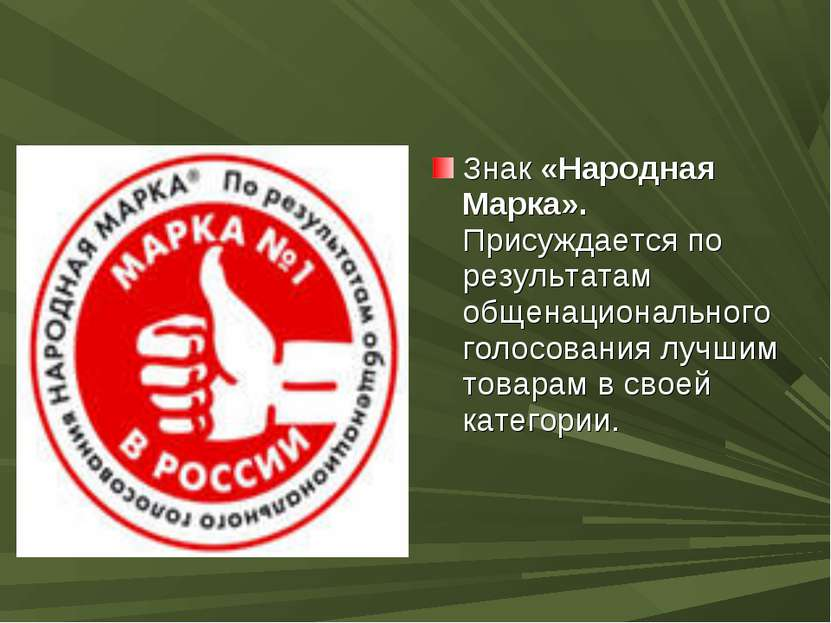 Знак «Народная Марка». Присуждается по результатам общенационального голосова...
