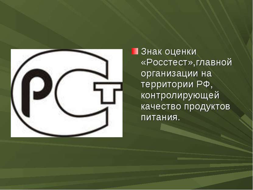 Знак оценки «Росстест»,главной организации на территории РФ, контролирующей к...