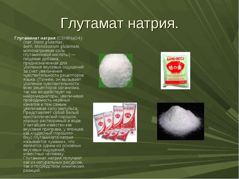Глутамат натрия. Глутаминат натрия (C5H8NaO4)- (лат.Natrii glutamas, англ.M...