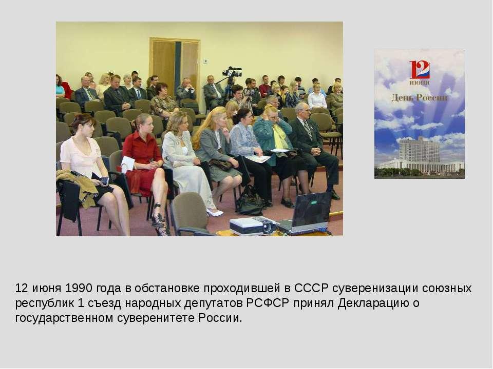 12 июня 1990 года в обстановке проходившей в СССР суверенизации союзных респу...