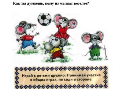 Как ты думаешь, кому из мышат веселее?