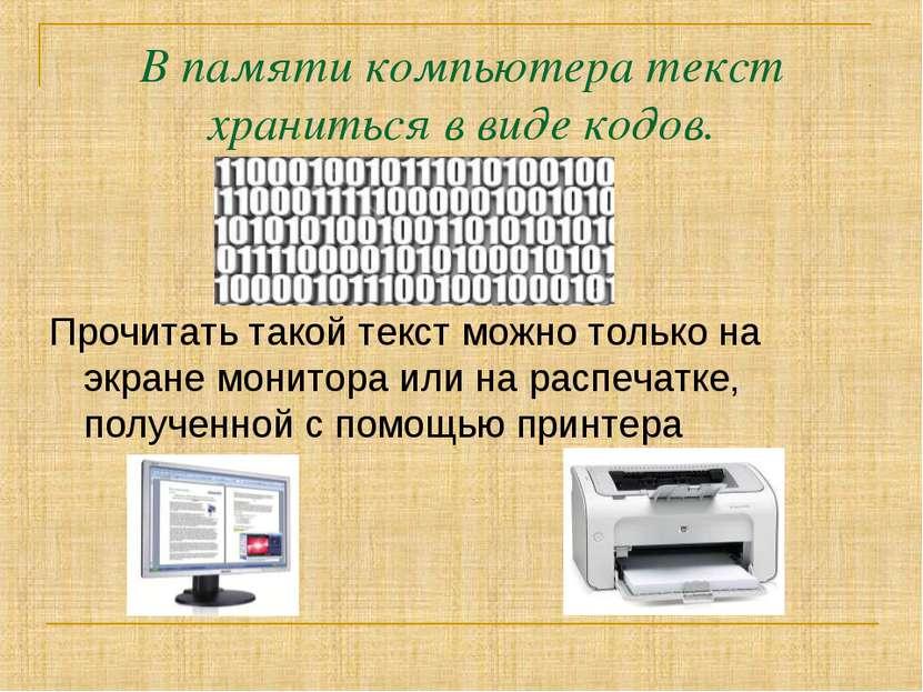В памяти компьютера текст храниться в виде кодов. Прочитать такой текст можно...
