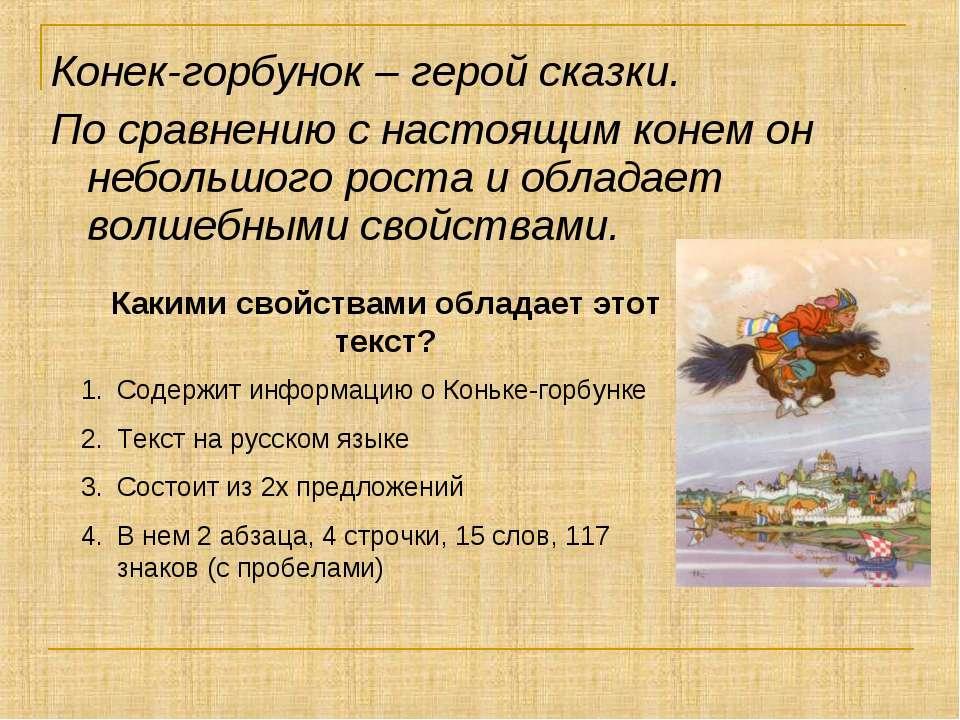 Конек-горбунок – герой сказки. По сравнению с настоящим конем он небольшого р...