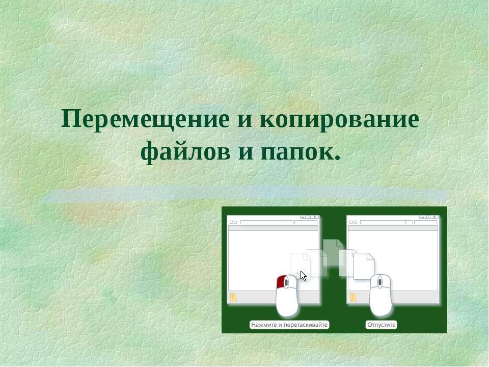 Перемещение и копирование файлов и папок.