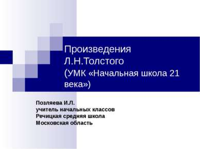 Произведения Л.Н.Толстого (УМК «Начальная школа 21 века») Позляева И.Л. учите...