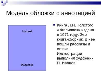 Модель обложки с аннотацией Толстой Филиппок Книга Л.Н. Толстого « Филиппок» ...