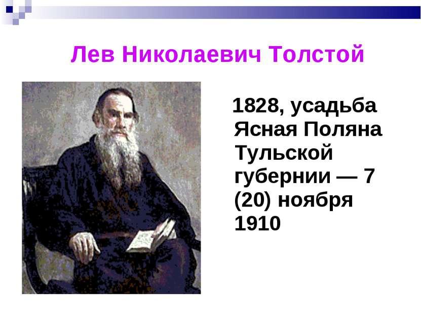 Лев Николаевич Толстой 1828, усадьба Ясная Поляна Тульской губернии — 7 (20) ...