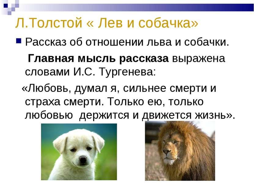 Л.Толстой « Лев и собачка» Рассказ об отношении льва и собачки. Главная мысль...