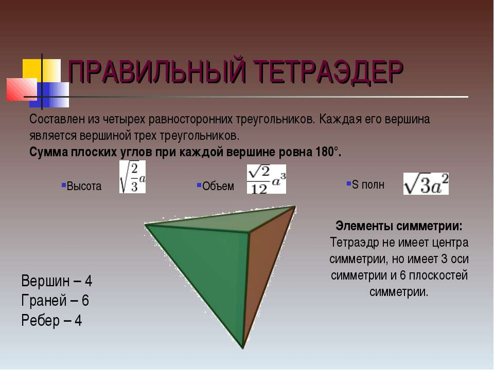 ПРАВИЛЬНЫЙ ТЕТРАЭДЕР Составлен из четырех равносторонних треугольников. Кажда...