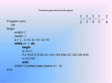 Решение дополнительной задачи Program sum; var Begin writeln (' readln ( a:= ...