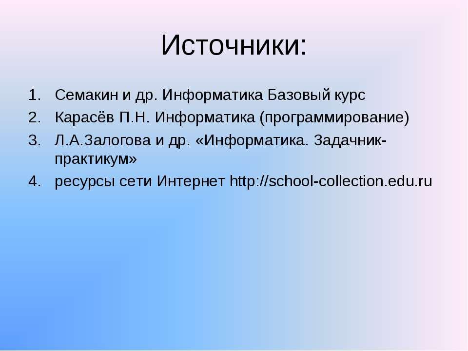 Источники: Семакин и др. Информатика Базовый курс Карасёв П.Н. Информатика (п...