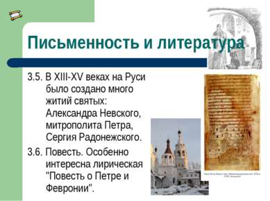 Письменность и литература 3.5. В XIII-XV веках на Руси было создано много жит...