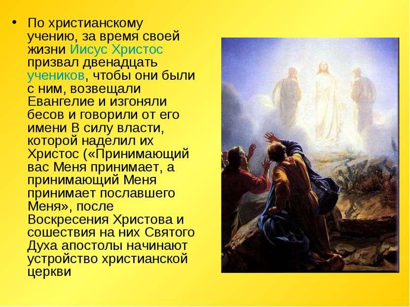 По христианскому учению, за время своей жизни Иисус Христос призвал двенадцат...