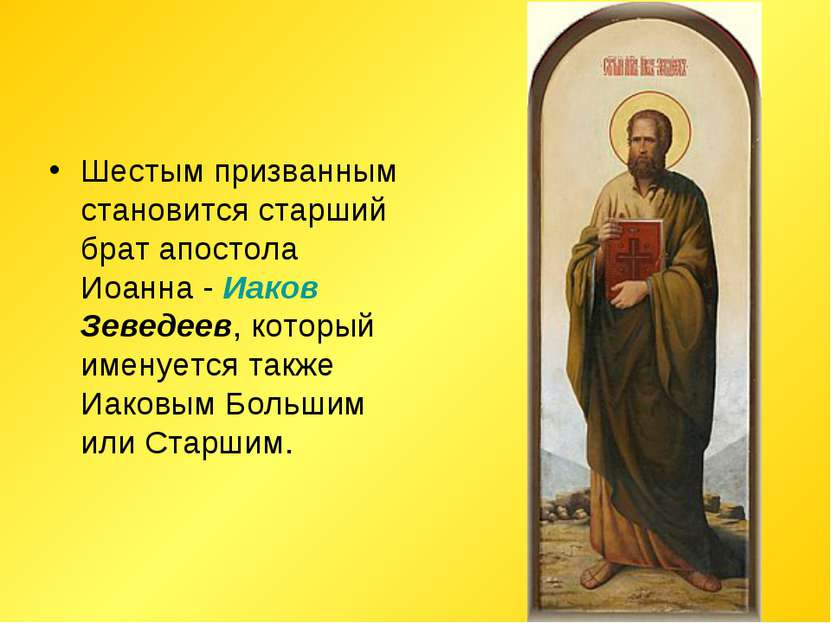 Шестым призванным становится старший брат апостола Иоанна - Иаков Зеведеев, к...