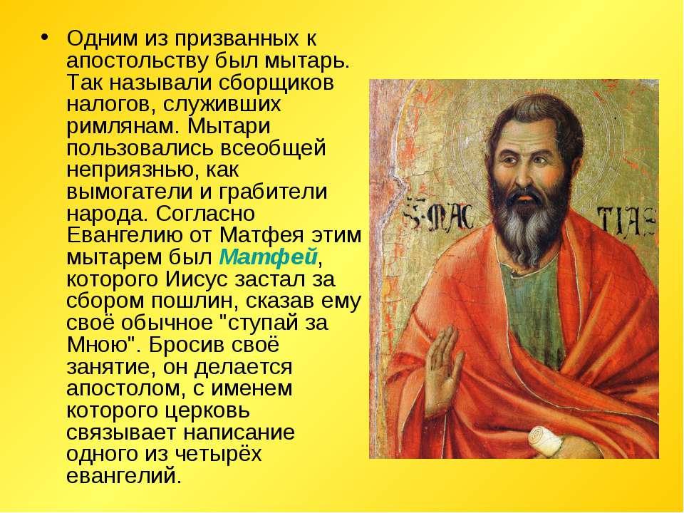 Одним из призванных к апостольству был мытарь. Так называли сборщиков налогов...