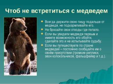 Чтоб не встретиться с медведем Всегда держите свою пищу подальше от медведя, ...