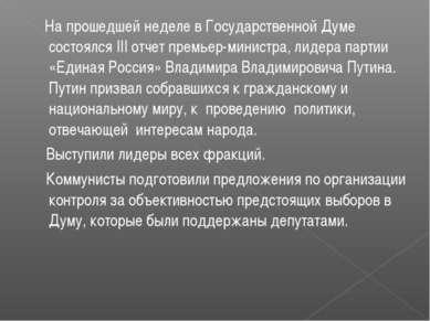 На прошедшей неделе в Государственной Думе состоялся III отчет премьер-минист...