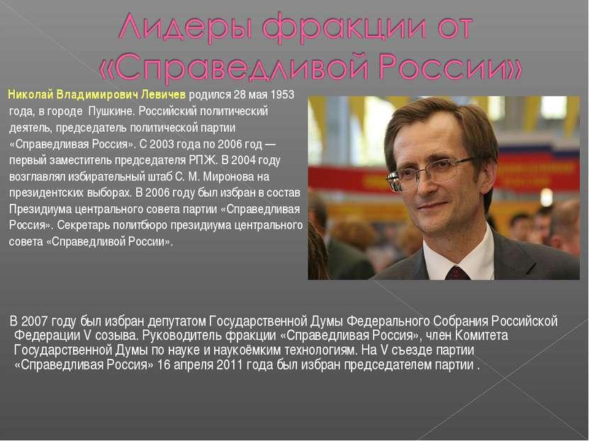 Николай Владимирович Левичев родился 28 мая 1953 года, в городе Пушкине. Росс...