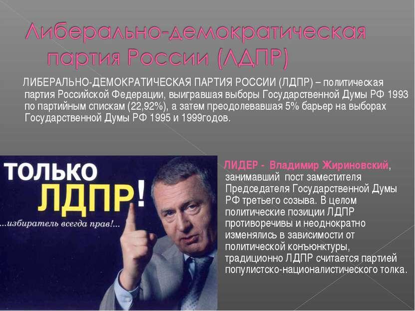 ЛИДЕР - Владимир Жириновский, занимавший пост заместителя Председателя Госуда...