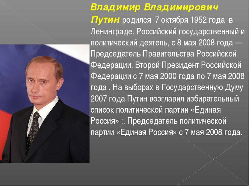 Владимир Владимирович Путин родился 7 октября 1952 года в Ленинграде. Российс...