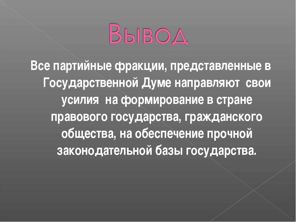 Все партийные фракции, представленные в Государственной Думе направляют свои ...
