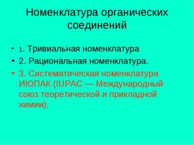 Номенклатура органических соединений 1. Тривиальная номенклатура 2. Рациональ...