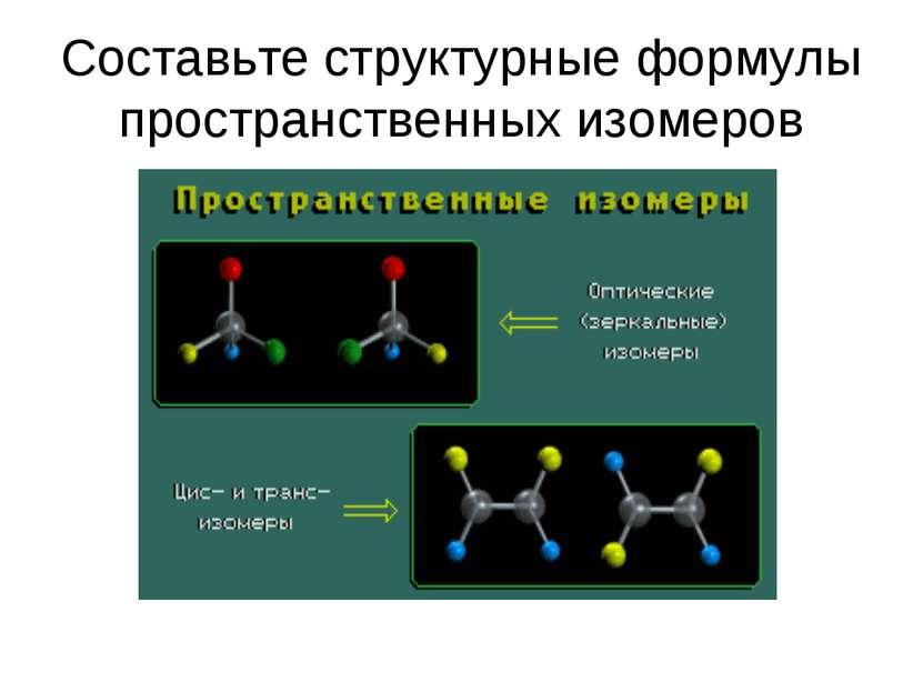 Составьте структурные формулы пространственных изомеров