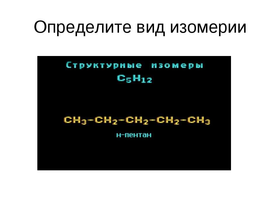 Определите вид изомерии