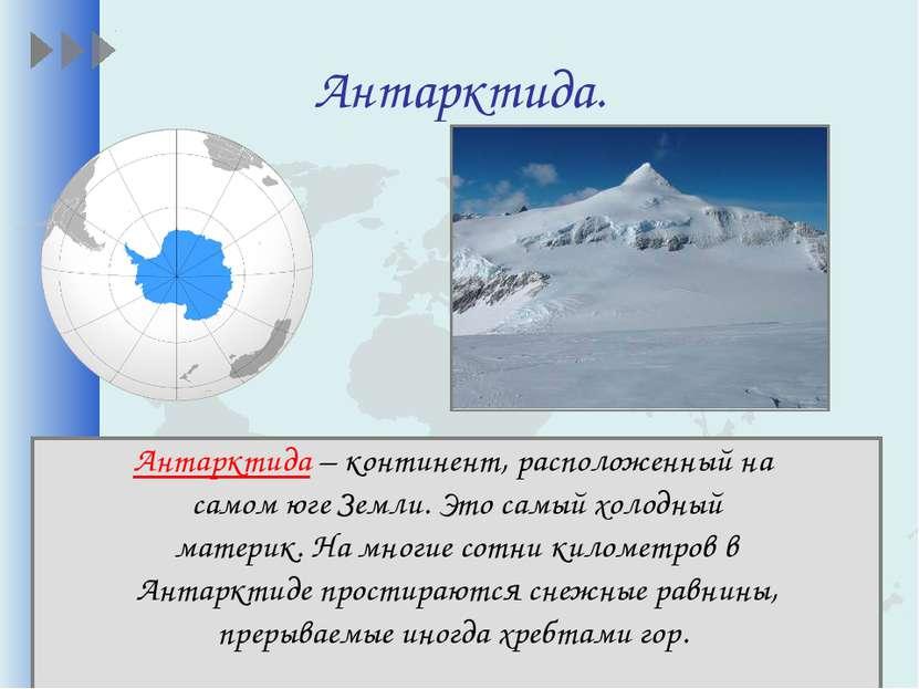 Антарктида. Антарктида – континент, расположенный на самом юге Земли. Это сам...