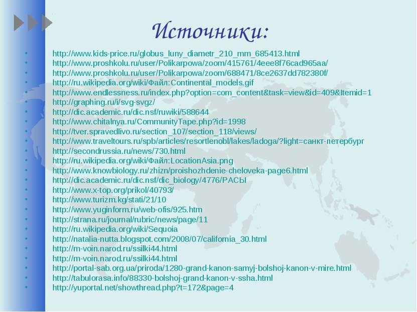 Источники: http://www.kids-price.ru/globus_luny_diametr_210_mm_685413.html ht...