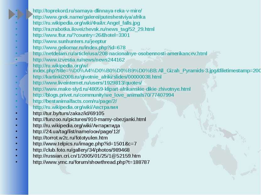 http://toprekord.ru/samaya-dlinnaya-reka-v-mire/ http://www.grek.name/galerei...