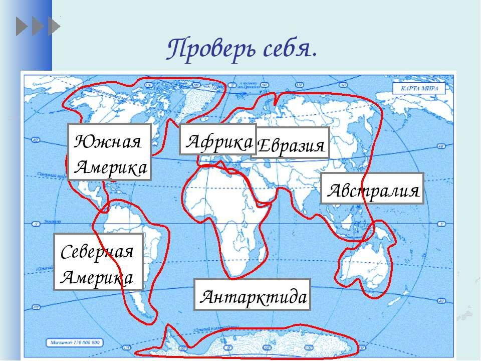 Проверь себя. Антарктида Австралия Евразия Северная Америка Африка Южная Америка