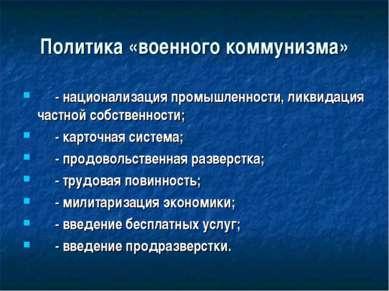 Политика «военного коммунизма» - национализация промышленности, ликвидация ча...