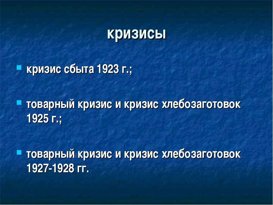 кризисы кризис сбыта 1923 г.; товарный кризис и кризис хлебозаготовок 1925 г....