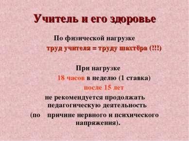 Учитель и его здоровье По физической нагрузке труд учителя = труду шахтёра (!...