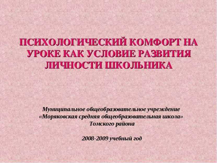 ПСИХОЛОГИЧЕСКИЙ КОМФОРТ НА УРОКЕ КАК УСЛОВИЕ РАЗВИТИЯ ЛИЧНОСТИ ШКОЛЬНИКА Муни...