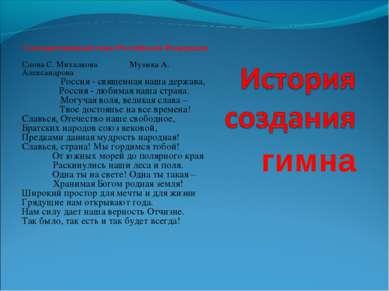 гимна Государственный гимн Российской Федерации Слова С. Михалкова Музыка А. ...