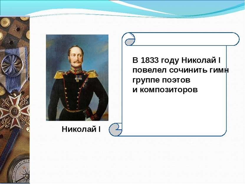 Николай I В 1833году Николай I повелел сочинить гимн группе поэтов икомпоз...