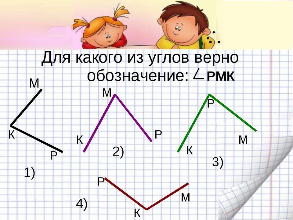 Для какого из углов верно обозначение: РМК М К Р К М Р К Р М Р К М 1) 2) 3) 4)